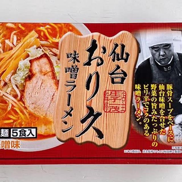ご当地ラーメン食べ比べ④ 仙台・おり久味噌ラーメン