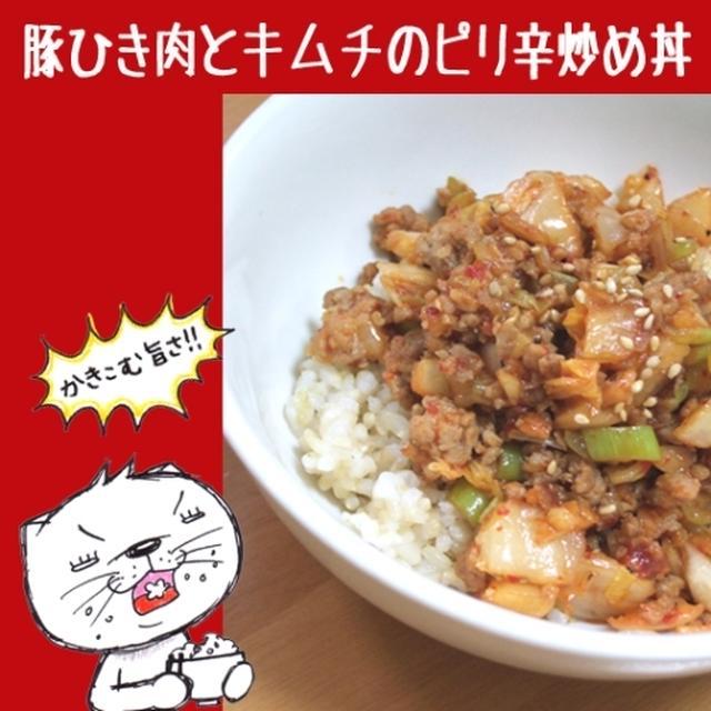 豚ひき肉とキムチのピリ辛炒め丼