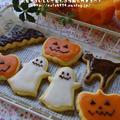 かぼちゃのバニラクッキーでHAPPY HALLOWEEN by 高羽ゆきさん