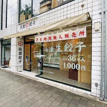 「無人餃子」24時間販売店、京都でも見つけました!