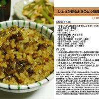 しょうが香るふきのとう味噌の混ぜご飯 混ぜご飯料理 -Recipe No.1172-