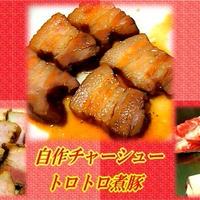 【自作チャーシュー2020】 トロトロ煮豚