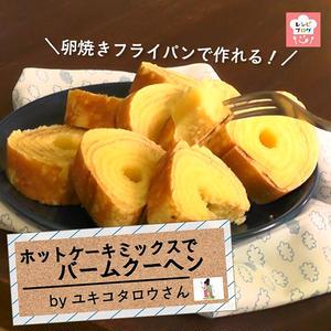 【動画レシピ】卵焼き用フライパンで♪手作り「バームクーヘン」に挑戦!