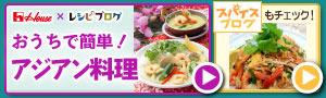 アジアン料理レシピ