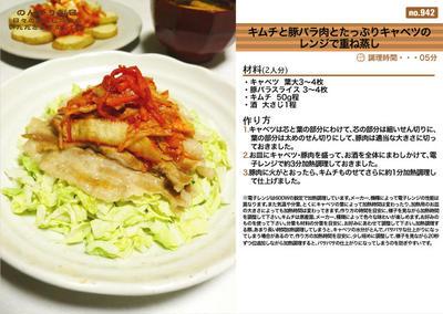 キムチと豚バラ肉とたっぷりキャベツのレンジで重ね蒸し -Recipe No.942-