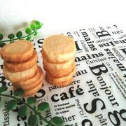材料4つ*めっちゃ簡単♥米粉クッキー【グルテンフリー*サクサクのコツ】