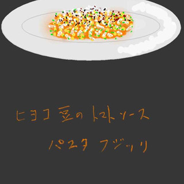 ヒヨコ豆のトマトソース パスタ フジッリ