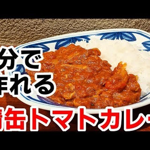 鯖缶&トマト缶で速攻激旨カレーの作り方 by チャカ ゲンさん