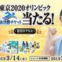 豪華☆皆で行ける!東京2020オリンピック水泳決勝チケット(宿泊ホテル付)当たる!