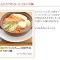 【掲載のお知らせ】レシピブログ「くらしのアンテナ」しらたきでつくる冷麺風レシピ特集