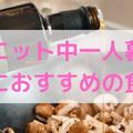 【レシピあり】ダイエット中一人暮らしの腸活におすすめの食べ物