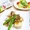 ソースは魔法シリーズで簡単☆豆腐ステーキ きのこソース