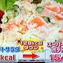 低カロリーレシピ2:-128kcalのポテトサラダレシピ