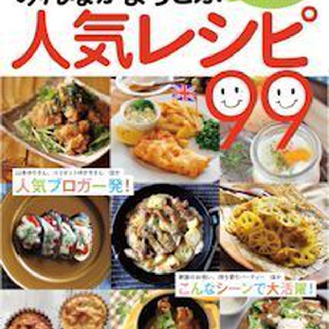 『レシピブログみんながよろこぶ人気レシピ99』 掲載書籍発売中!!