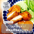 冷凍保存もできる◎鶏むね肉のチキンカツのレシピ