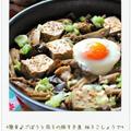 ☆簡単♪ごぼうと茄子の豚すき煮 柚子こしょうで / 25日の朝ごはん☆ by Ayaさん