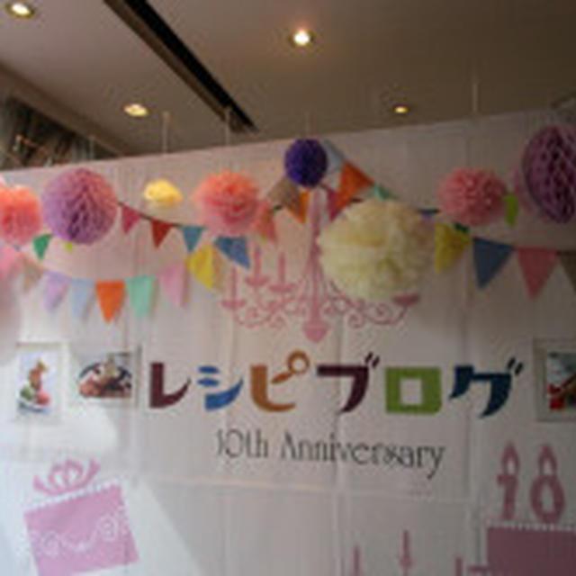 レシピブログ10th Anniversary Party