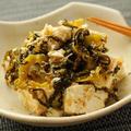 火を使わない高菜レシピ【木綿豆腐の高菜ごま和え】