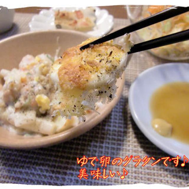 【茹で卵と海老のホワイトグラタン】定食&チョコパウンドケーキ♪
