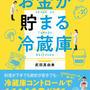 本日発売日!!『お金が貯まる冷蔵庫』