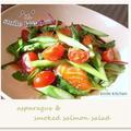 アスパラガスとスモークサーモンのサラダ