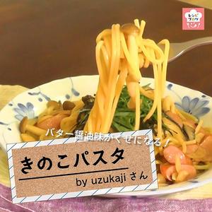 【動画レシピ】バター醤油が食欲をそそる!「きのこパスタ」