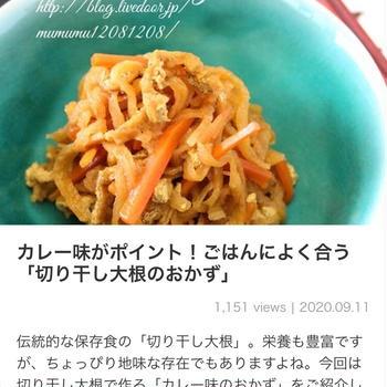 【ご報告】切り干し大根とツナのカレー炒め煮がくらしのアンテナ掲載❤︎感謝