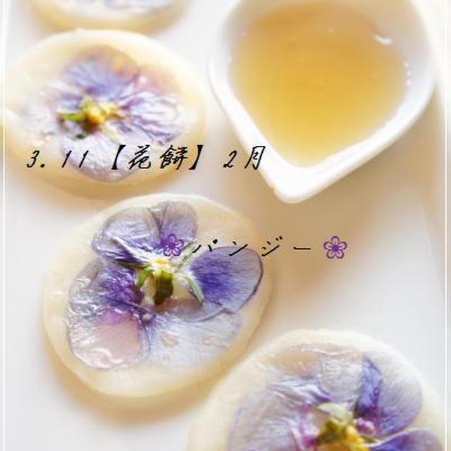 3.11花餅 2月~【パンジー】