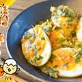 美味しい具沢山!ごちそう香味の酢味噌ラー煮卵(糖質8.2g)