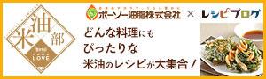 米油×白菜・大根フル活用レシピ
