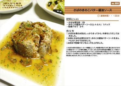 さばのきのこバター醤油ソース -Recipe No.906-
