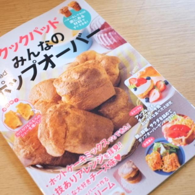 レシピ本掲載のお知らせ♡ クックパッド みんなのポップオーバー♪
