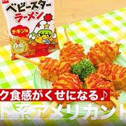 DELISH KITCHEN動画公開★ベビースターラーメンレシピコンテストグランプリレシピ