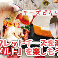 簡単!ラクレットチーズの食べ方『メルト』で溶かしチーズ