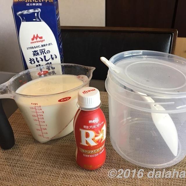 【ヨーグルティアS】 R-1ヨーグルトを自宅で量産するためのレシピ コスパ抜群!