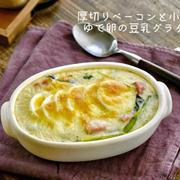 【レシピ動画】厚切りベーコンと小松菜、ゆで卵の豆乳グラタン