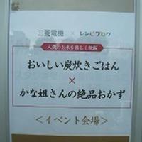 おいしい炭炊きごはん×かな姐さんの絶品おかず イベント☆