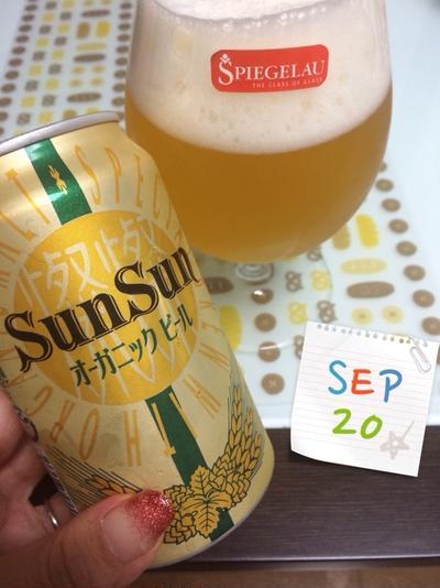 ヤッホーブルーイング☆サンサンオーガニックビールうまし(≧∇≦)