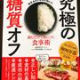 監修本「究極の糖質オフ」8/27発売です!
