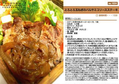 とろとろ玉ねぎのバルサミコソースステーキ -Recipe No.1034-