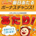 【当たり】マチカフェ ホットカフェラテ(M)