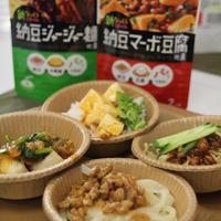 ミツカン新商品お試しイベント「勇気凛りんさんと納豆料理を楽しもう♪」。