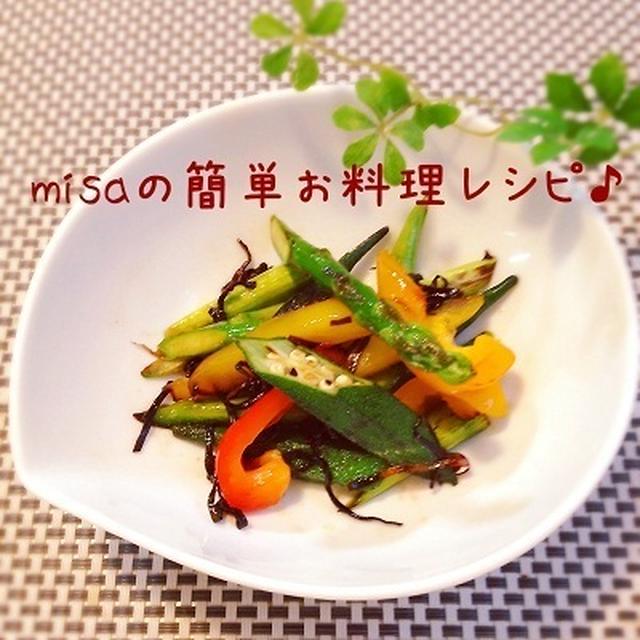 焼き野菜☆塩昆布