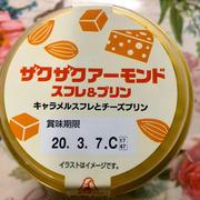 【ローソン購入品】アンデイコ ザクザクアーモンド スフレ&プリン