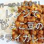 業務スーパーのひよこ豆缶で!安い&美味しい^^レンジでひよこ豆のドライカレー