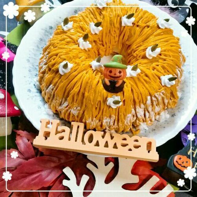 3.かぼちゃのモンブランケーキ