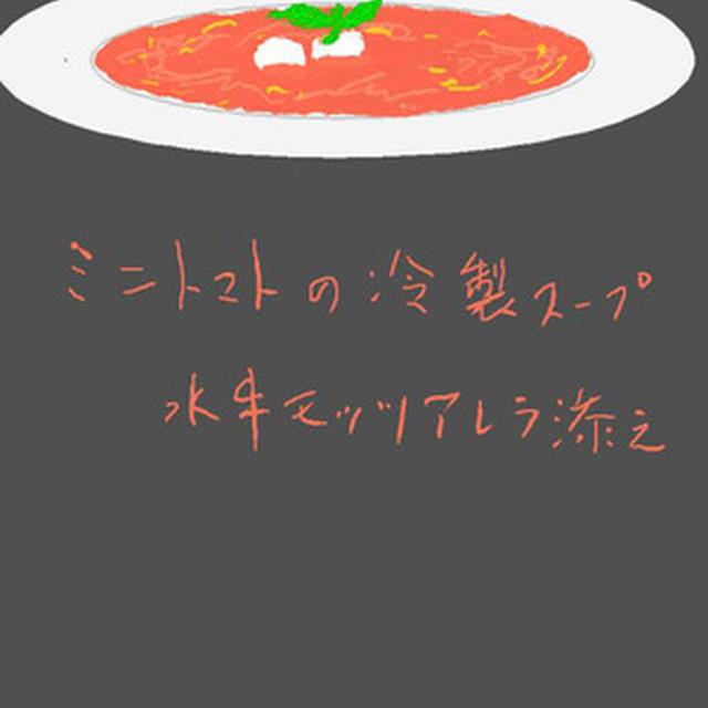ミニトマトの冷製スープ 水牛モッツアレラ添え