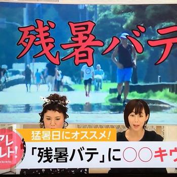 【フジテレビ】Live News it! 「残暑バテに○○キウイ」