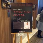 セストセンソ 新宿タカシマヤ店さんにて「一流シェフが教える、アメリカン・ミートのおもてなし」に参加させていただいたお話。