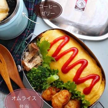 【オムライスと、コーヒーゼリーのお弁当】中学生男子弁当